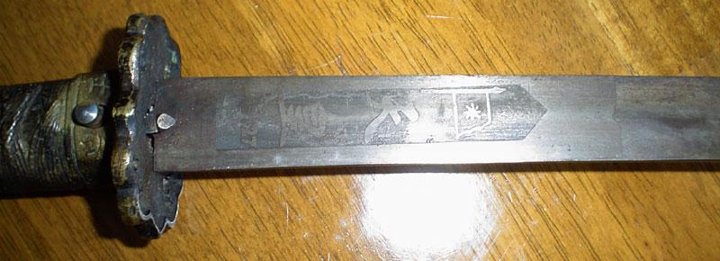Nihonto Kanji Pages - Fake Japanese Swords